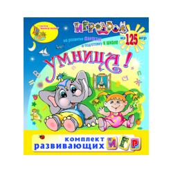 Игровой комплект «Умница!»