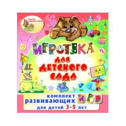 Игротека для детского сада