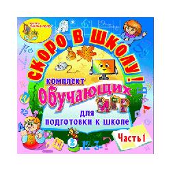 Комплект обучающих игр «Скоро в школу!». Часть 1