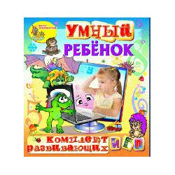 "Set of educational games ""Smart child"""