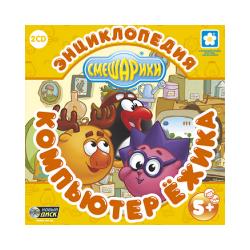 Smeshariki. Computer Hedgehog (electronic version)