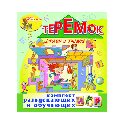 """Teremok"" game set"