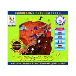 Огниво (интерактивный мультфильм из серии «Волшебные истории Тутти»)