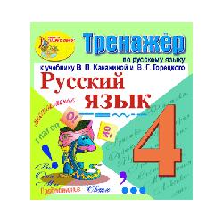 Интерактивный тренажёр по русскому языку для 4-го класса к учебнику В.П. Канакиной и др.