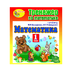 """A mathematics simulator for the first grade to the textbook by M. I. Bashmakov and MG Nefedova. A series of """"Planet of knowledge"""
