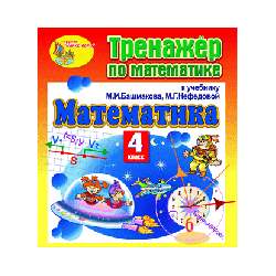 """A mathematics simulator for the 4th grade to the textbook by M. I. Bashmakov and MG Nefedova. A series of """"Planet of knowledge"""""""