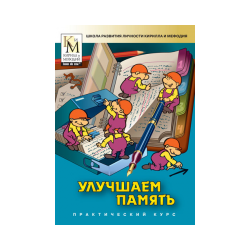 """We improve memory (the practical course of the series """"School for the Development of the Personality of Cyril and Methodius"""")"""