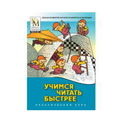 """Learning to read faster (practical course of the series """"School for the Development of the Personality of Cyril and Methodius"""")"""