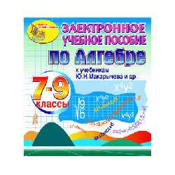 Electronic manual on algebra for grades 7-9 to the textbook of YNMakarychev and others.