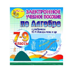 Электронное пособие по алгебре для 7-9 классов к учебнику Ю.Н.Макарычева и др.