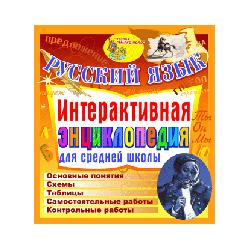 """Russian language. Interactive encyclopedia for high school »"