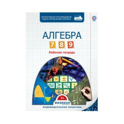 Algebra 7-9 class. Set of workbooks
