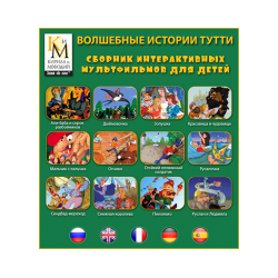 The magical stories of Tutti (a collection of interactive cartoons by Cyril and Methodius)