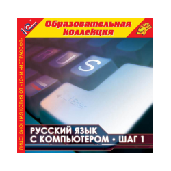 Russian language with a computer. Step 1