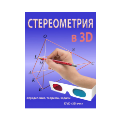 Stereometry in 3D
