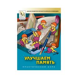 Улучшаем память (практический курс серии «Школа развития личности Кирилла и Мефодия»)