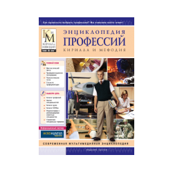 Encyclopedia of the professions of Cyril and Methodius
