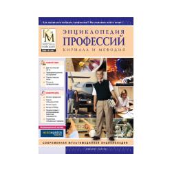 Энциклопедия профессий Кирилла и Мефодия
