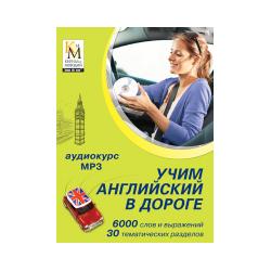 Учим английский в дороге (аудиокурс Кирилла и Мефодия)