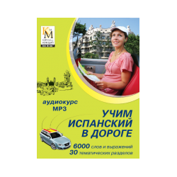 Learn Spanish on the road (audio course Cyril and Methodius)
