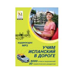 Учим испанский в дороге (аудиокурс Кирилла и Мефодия)