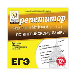 Репетитор Кирилла и Мефодия по английскому языку