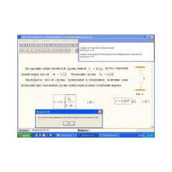 Физика в диалоге с компьютером «PhysCoD»