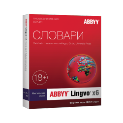 Словарь ABBYY Lingvo x6 Многоязычная