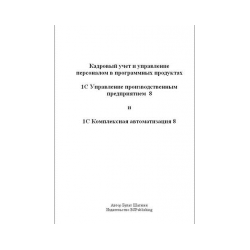 Personnel accounting and personnel management in software products 1С УПП 8 and 1С КА 8 (book edition)