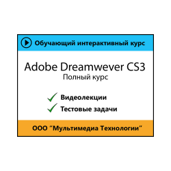 Camouter «Adobe Dreamweaver CS3. Full course »