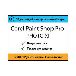Cамоучитель «Corel Paint Shop Pro Photo XI»