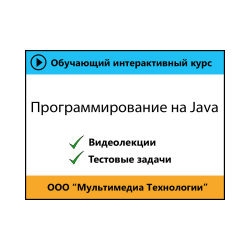 "Self-teacher ""Programming in Java"""