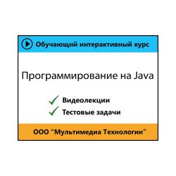 Cамоучитель «Программирование на языке Java»
