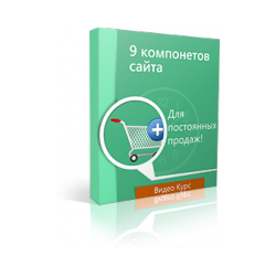 """Video course """"9 key components of the site for regular sales"""""""