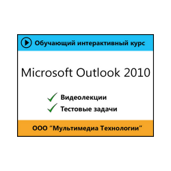 "Video course ""Microsoft Outlook 2010"""