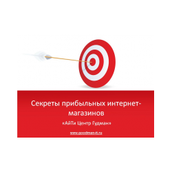 "Video course ""Secrets of profitable online stores"""