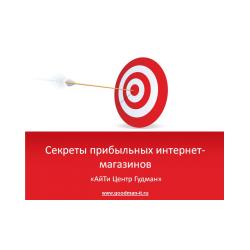 """Video course """"Secrets of profitable online stores"""""""