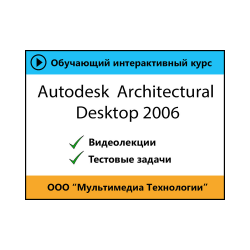 Autodesk Architectural Desktop 2006 Self-Tutorial