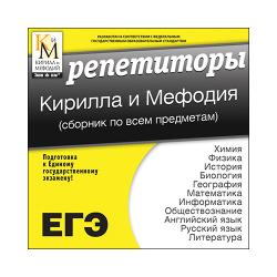 Репетиторы Кирилла и Мефодия (сборник по всем предметам)