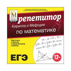 Tutor of Cyril and Methodius in mathematics