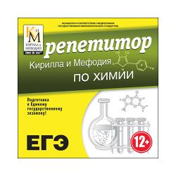 Репетитор Кирилла и Мефодия по химии