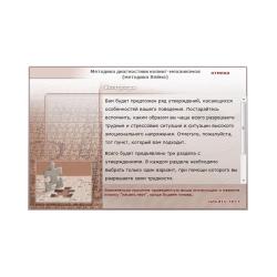 Effecton - Diagnostics of coping mechanisms (Heim's method)