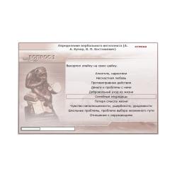 Effecton - Definition of verbal intelligence (AA Kucher, VP Kostyukevich)