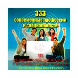 333 современные профессии и специальности. 111 информационных профессиограмм, М.Горбунова, Е. Кирилюк CD