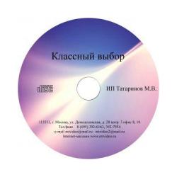Электронное пособие «Классный выбор» г. Минск CD