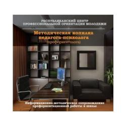 Электронное пособие «Методическая копилка педагога-психолога (профориентолога)» CD