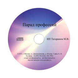 """Electronic manual """"Parade of professions"""", Minsk CD"""