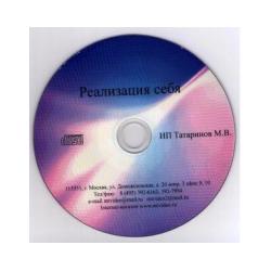 "Electronic manual ""Self realization"" CD"