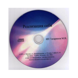Электронное пособие «Реализация себя» CD