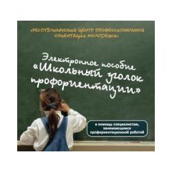 "Electronic manual ""School Corner of Professional Guidance"" CD"